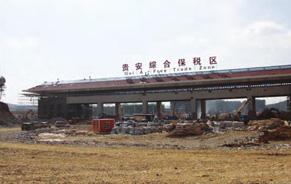 中交一公局贵安综合保税区