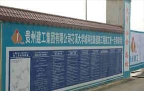 贵州建工集团花溪大学城科技路